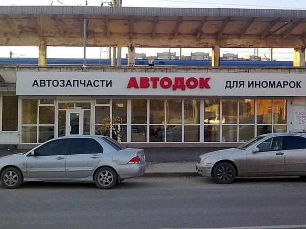 автодок саратов официальный сайт термобелье Женское термобелье