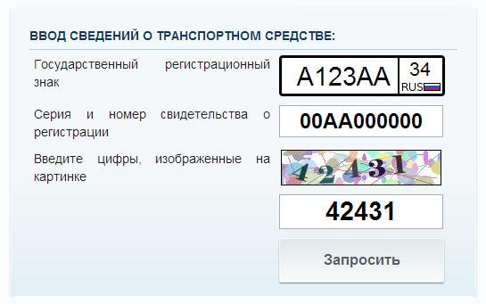 Проверить штрафы ГИБДД - онлайн проверка: