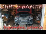 Hyundai Solaris: демонтаж переднего бампера