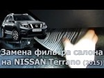 Nissan Terrano: салонный фильтр, расположение и замена