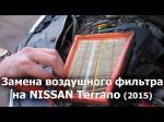 Nissan Terrano: видео по замене воздушного фильтра