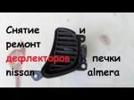 Самостоятельное снятие и ремонт дефлекторов на Nissan Almera