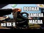 Mazda RX-8: самостоятельная замена моторного масла