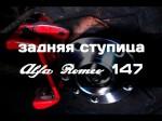 Меняем заднюю ступицу Alfa Romeo 147 в гаражных условиях