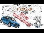 Самостоятельная замена переднего рычага подвески на Peugeot 206