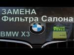 Самостоятельно меняем салонный фильтр BMW X3. Видео обзор.