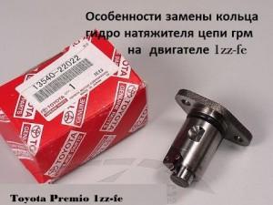 Toyota Premio: замена натяжителя цепи своими руками