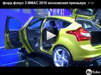 Форд фокус 3 ММАС 2010 Московская премьера