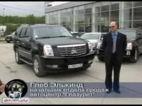 Новый Cadillac Escalade обзор