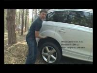 Тест Audi Q7