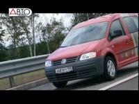 Volkswagen Caddy Tramper Тест Драйв