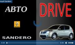 Тест-драйв Renault Sandero от VD-TV