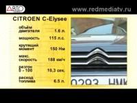 Видео тест-драйв CITROEN C-Elysee от АвтоПлюс