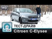 Видео тест-драйв Citroen C-Elysee 1.2 и 1.6d