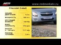 Тест драйв Chevrolet Cobalt 2013