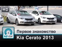 Тест-драйв KIA Cerato 2013 от InfoCar