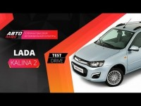 Тест-драйв Лада Калина 2 - 2013 год - Наши тесты
