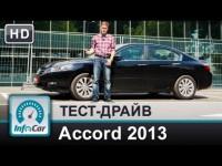 Тест-драйв Honda Accord 2.4 2013 от InfoCar