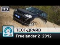Тест-драйв Land Rover Freelander 2 2012 от InfoCar