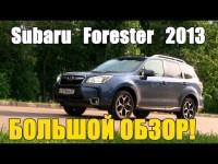 Тест-драйв Subaru Forester 2013