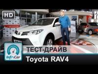 Тест-драйв Toyota RAV4 2013 от InfoCar