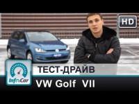 Тест-драйв Volkswagen Golf 7 от InfoCar