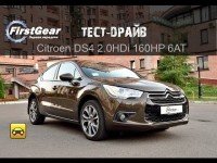 Тест-Драйв Citroen DS4