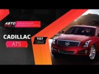 Тест-драйв Cadillac ATS от Авто Плюс
