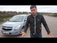 Тест-драйв Chevrolet Cobalt от Anton Avtoman