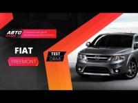 Тест-драйв Fiat Freemont от АвтоПлюс