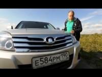 Тест драйв Great Wall Hover H3 2013 от Авто Плюс