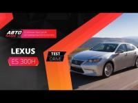 Тест-драйв Lexus ES 2013 от Авто Плюс