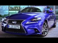 Тест-драйв Lexus IS 2014 от АвтоВести