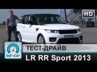 Тест драйв Range Rover Sport 2013