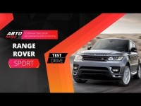 Тест-драйв Range Rover Sport 2013 от Авто Плюс