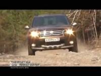 Сравнительный тест-драйв Chevrolet Niva или Renault Duster