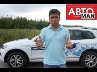 Теcт-драйв Volkswagen Touareg от Anton Avtoman