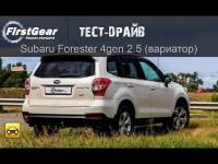 Тест-Драйв Subaru Forester 4 2013