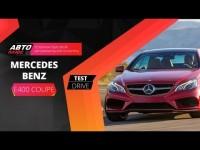 Тест-драйв Mercedes Benz E400 Coupe от Авто Плюс