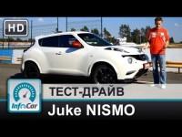 Тест-драйв Nissan Juke NISMO от InfoCar.ua
