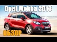 Тест-драйв Opel Mokka 2013