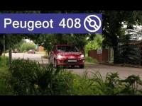 Тест-драйв Peugeot 408 от Безруля