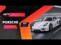 Тест-драйв Porsche Cayman от АвтоПлюс