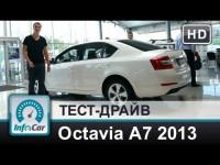 Тест-драйв Skoda Octavia A7 1.4 DSG от InfoCar