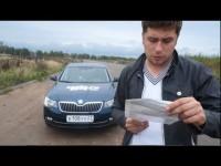 Тест-драйв Skoda Superb от Anton Avtoman