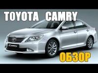 Тест-драйв Toyota Camry 2013