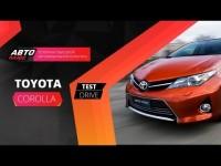 Тест драйв Toyota Corolla 2013 от АвтоПлюс