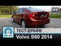 Тест-драйв Volvo S60 (Вольво С60) 2014 от InfoCar