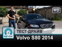 Тест-драйв Volvo S80 (Вольво С80) 2014 от InfoCar