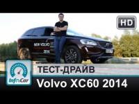 Тест-драйв Volvo XC60 (Вольво ХС60) 2014 от InfoCar